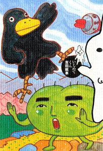 表紙『いじめてくん』 - 漫画