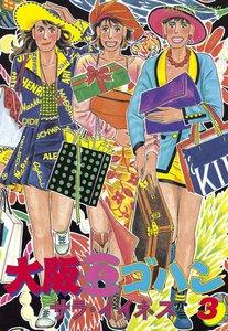 大阪豆ゴハン (3) 電子書籍版