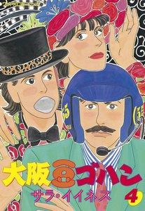 大阪豆ゴハン (4) 電子書籍版