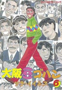 大阪豆ゴハン (6) 電子書籍版