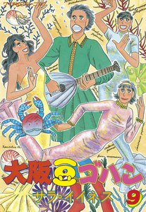 大阪豆ゴハン (9) 電子書籍版