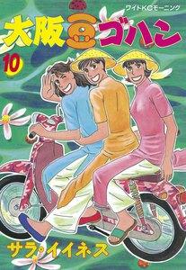 大阪豆ゴハン (10) 電子書籍版