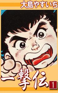 一撃伝 (1) 電子書籍版
