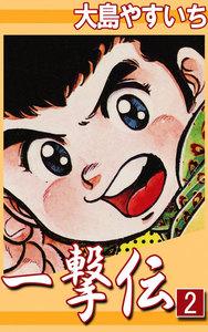 一撃伝 (2) 電子書籍版