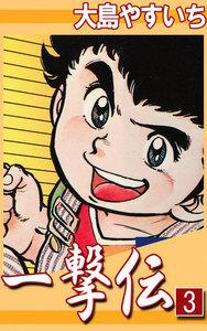 一撃伝 (3) 電子書籍版