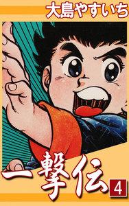 一撃伝 (4) 電子書籍版