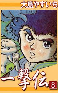 一撃伝 (8) 電子書籍版