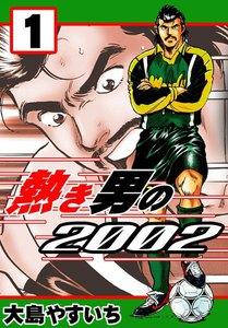 熱き男の2002 (1) 電子書籍版