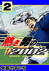 熱き男の2002 (2) 電子書籍版