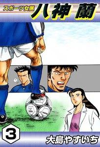 スポーツ女医 八神蘭 3巻