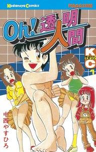 表紙『Oh!透明人間』 - 漫画