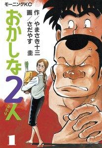 おかしな2人 (1) 電子書籍版
