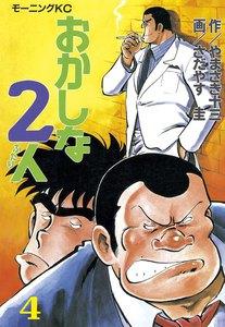 おかしな2人 (4) 電子書籍版