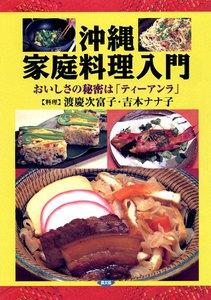 沖縄家庭料理入門-おいしさの秘密は「ティーアンラ」-