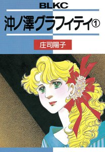 沖ノ澤グラフィティ (1) 電子書籍版