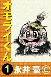 表紙『オモライくん』 - 漫画