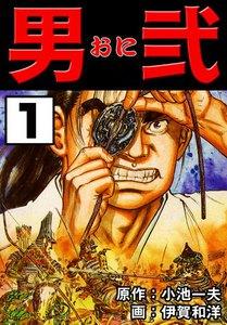男弐 (1) 電子書籍版