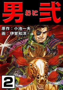 男弐 (2) 電子書籍版