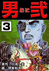 男弐 (3) 電子書籍版