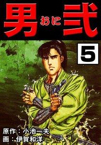 男弐 (5) 電子書籍版