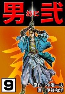 男弐 (9) 電子書籍版