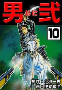 男弐 (10) 電子書籍版