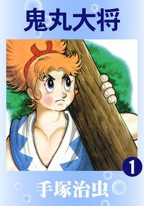 鬼丸大将 (1) 電子書籍版