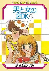 男と女の2DK (1) 電子書籍版