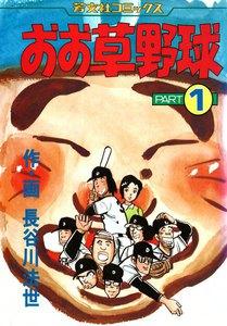 おお草野球 (1) 電子書籍版