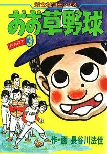 おお草野球 (3) 電子書籍版
