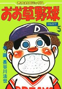 おお草野球 (5) 電子書籍版