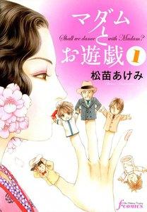 マダムとお遊戯 (1) 電子書籍版