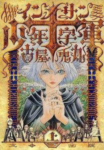 インノサン少年十字軍 (上) 電子書籍版