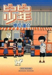 ピコピコ少年 電子書籍版
