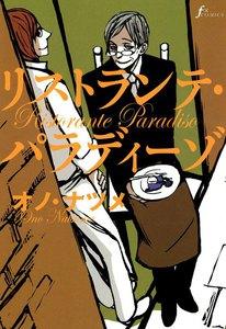 表紙『リストランテ・パラディーゾ』 - 漫画