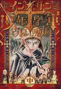 インノサン少年十字軍 (中)