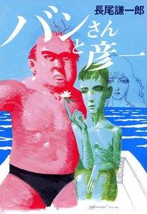 表紙『バンさんと彦一』 - 漫画