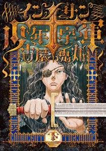 インノサン少年十字軍 (下) 電子書籍版