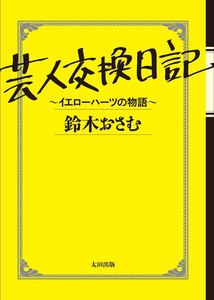 芸人交換日記 ~イエローハーツの物語~ 電子書籍版