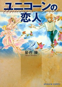 ユニコーンの恋人 (2) 電子書籍版
