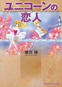 ユニコーンの恋人 (5) 電子書籍版