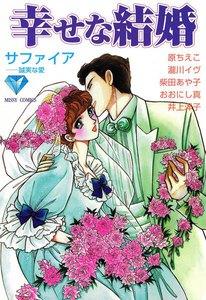 幸せな結婚 サファイア―誠実な愛