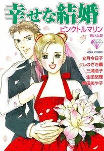 幸せな結婚 ピンクトルマリン―豊かな愛
