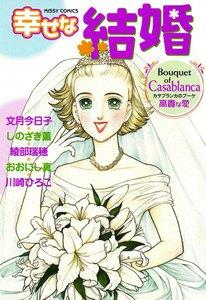 幸せな結婚 Casablanca 高貴な愛