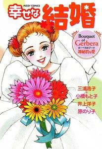幸せな結婚 Gerbera 神秘的な愛
