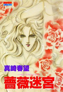 薔薇迷宮―ローズラビリンス―