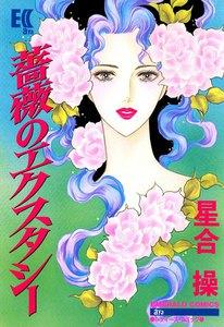薔薇のエクスタシー 1巻