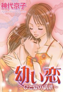 幼い恋~ひと夏の誘惑~