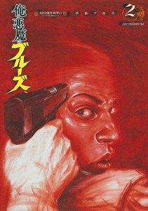 俺と悪魔のブルーズ (2) 32口径を右手に 電子書籍版