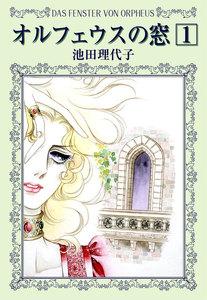表紙『オルフェウスの窓』 - 漫画
